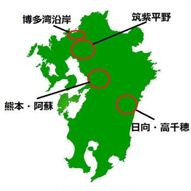 九州説否定