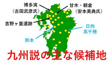 九州説候補地