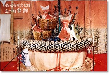 ビードロ細工も豪華な魚の町の傘鉾は、幕末頃に制作されたもの(長崎市指定有形文化財)