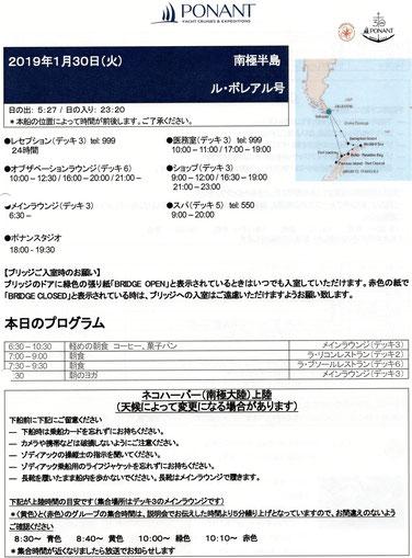 ボレアル号船内新聞 1月30日号①