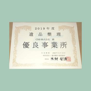 平成29年度 遺品整理 優良事業所 CNS(シー・エヌ・エス)株式会社 一般社団法人 遺品整理士認定協会