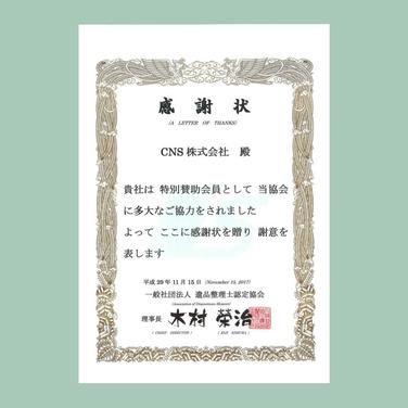 感謝状 CNS(シー・エヌ・エス)株式会社 平成29年11月15日 一般社団法人 遺品整理士認定協会