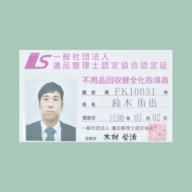 一般社団法人 遺品整理士認定協会 不用品回収健全化指導員 認定証 認定第FK10031号 氏名 鈴木侑也 認定日 30年3月2日