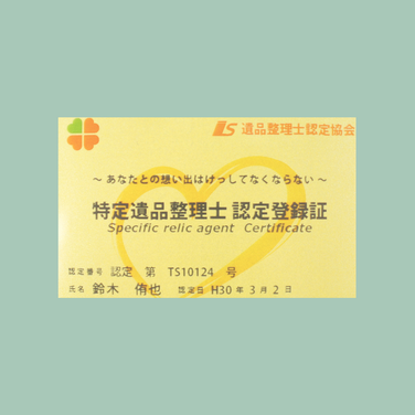 一般社団法人 遺品整理士認定協会 特定遺品整理士 認定登録証 認定第TS10124号 氏名 鈴木侑也 認定日 30年3月2日