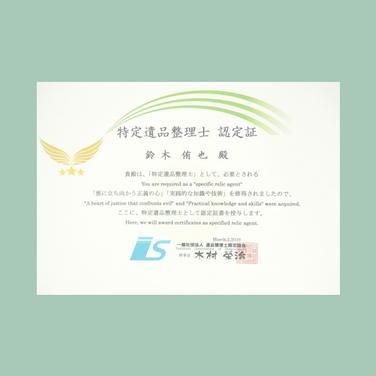 一般社団法人 遺品整理士認定協会 特定遺品整理士 認定証 鈴木侑也 2018年3月2日