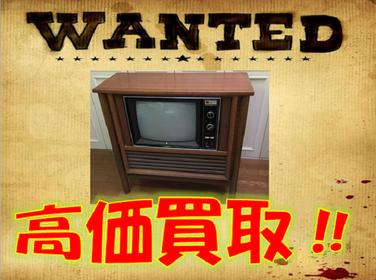 札幌古いテレビ高価買取情報