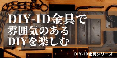 雰囲気を楽しむためのDIY-ID金具シリーズへのリンクバナー