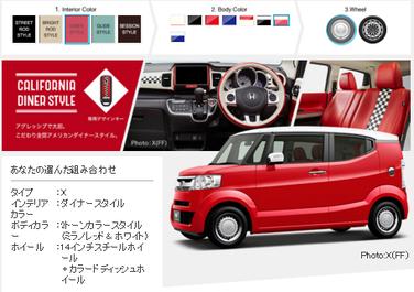 好みのスタイルに車種を選択できるのも一つの特徴だ。