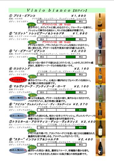 白ワイン①
