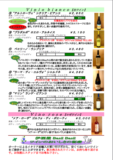 白ワイン②、ロゼワイン