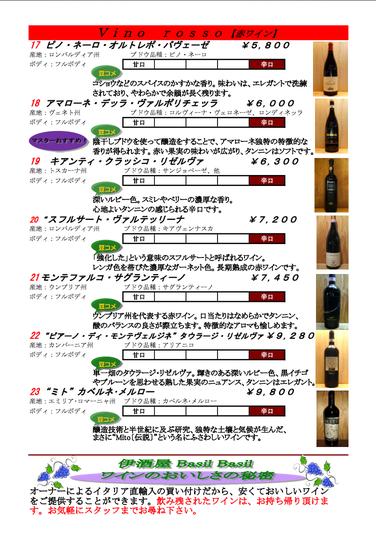 赤ワイン③