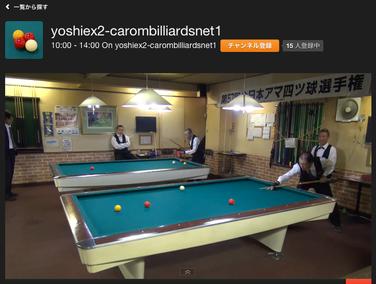 全日本アマ四ツ球選手権のUSTREAM画面