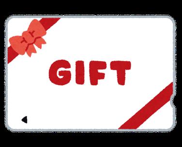 ご回答者には感謝のクオカードプレゼント!