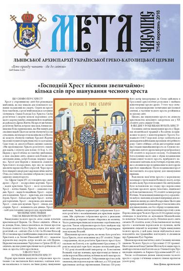 Титульна сторінка Мета № 145/7 – вересень 2018 року Божого
