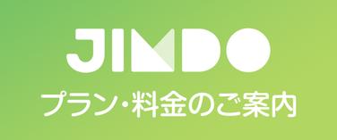 Jimdoホームページ制作プラン
