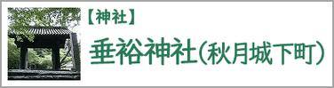 垂裕神社(秋月城下町)