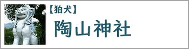 陶山神社の狛犬