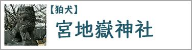 宮地嶽神社の狛犬