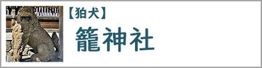 籠神社の狛犬