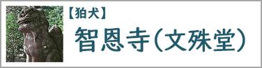 智恩寺(文殊堂)の狛犬