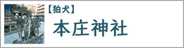 本庄神社の狛犬
