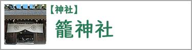 籠神社のページ