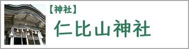 仁比山神社のページ