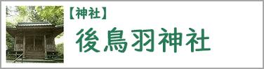 後鳥羽神社のページ