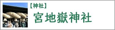 宮地嶽神社のページ