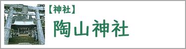 陶山神社のページ