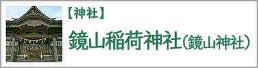 鏡山稲荷神社(鏡山神社)のページ