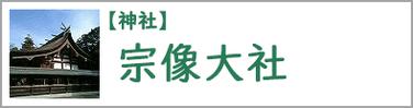 宗像大社のページ