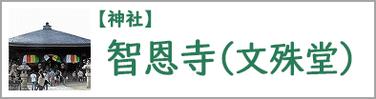 智恩寺(文殊堂)のページ