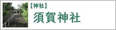 須賀神社のページ