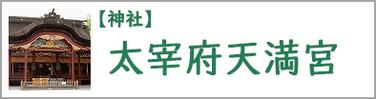太宰府天満宮のページ