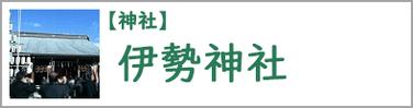 伊勢神社のページ