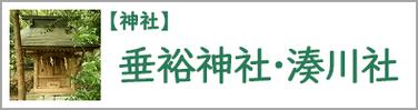 垂裕神社・湊川社のページ