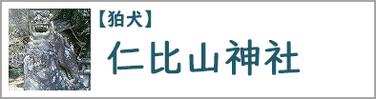 仁比山神社の狛犬