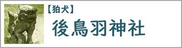 後鳥羽神社の狛犬