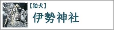 伊勢神社の狛犬