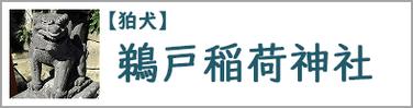 鵜戸稲荷神社の狛犬