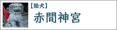 赤間神宮の狛犬