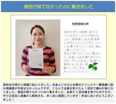 新松戸 交通事故 腰痛治療センター ポプラはりきゅう整骨院 患者さんの声