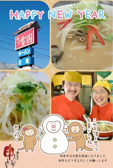 麺屋雪国 新年のごあいさつ 年賀状