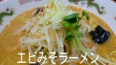 麺屋雪国 エビみそラーメン 秋・冬限定