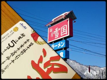 麺屋雪国 年末年始営業