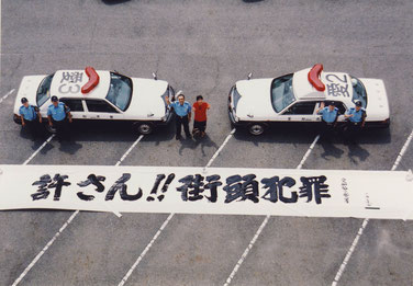 2003年8月 愛知警察署の横断幕制作