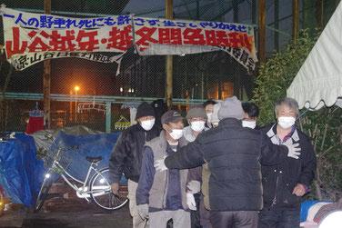 ワッショイデモに打って出る越年・越冬闘争を闘う労働者