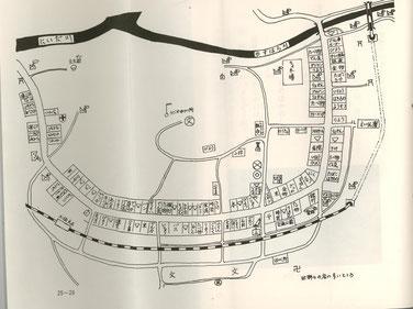 「田野々のくらし」田野々小学校副教本(昭和50年頃)