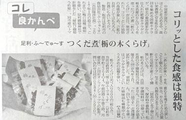 毎日新聞(2019.11.20)掲載
